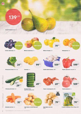 """Овощи и фрукты в каталоге """"Пятерочки"""""""