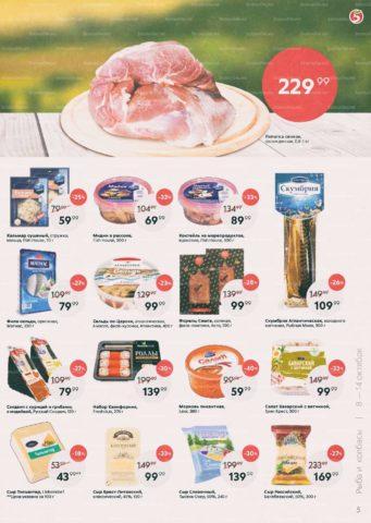 """Рыба и мясо в каталоге """"Пятерочки"""""""