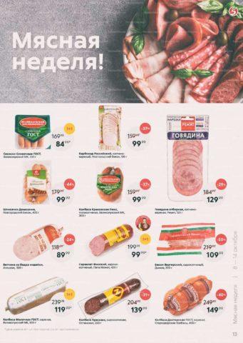 """Колбасные изделия в каталоге """"Пятерочки"""""""