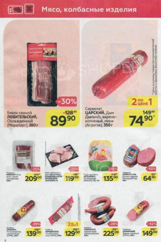 """Мясо и колбасные изделия в каталоге """"Магнита"""""""