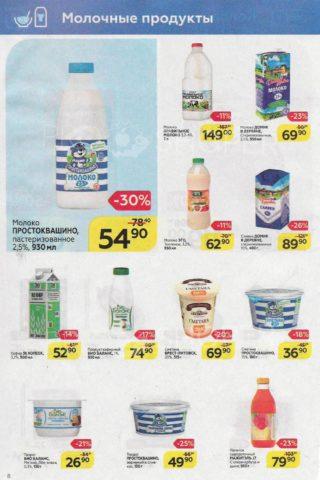"""Молочные продукты в каталоге """"Магнита"""""""