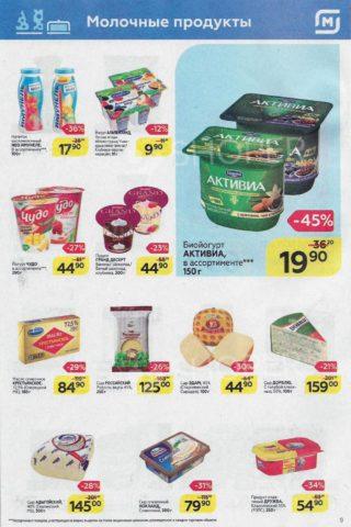 """Йогурты в каталоге """"Магнита"""""""