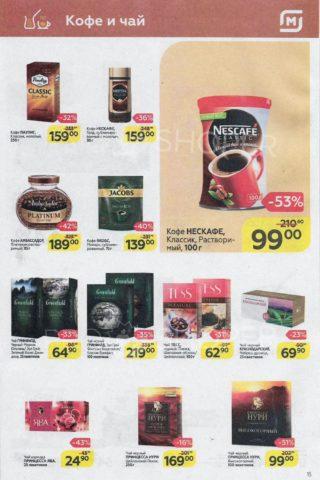"""Кофе и чай в каталоге """"Магнита"""""""