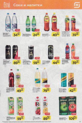 """Соки и напитки в каталоге """"Магнита"""""""