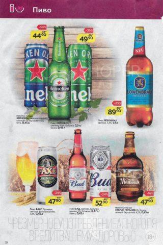 """Пиво в каталоге """"Магнита"""""""
