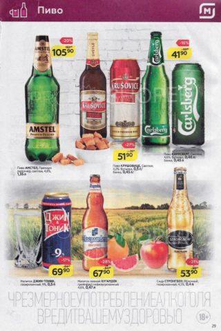 """Алкогольное пиво в каталоге """"Магнита"""""""