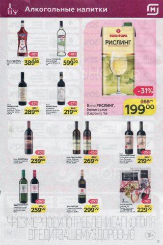 """Вино в каталоге """"Магнита"""""""