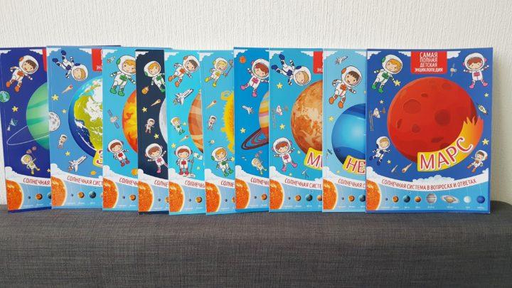 Серия книг «Солнечная система»