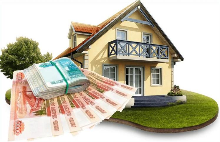 Деньги и дом