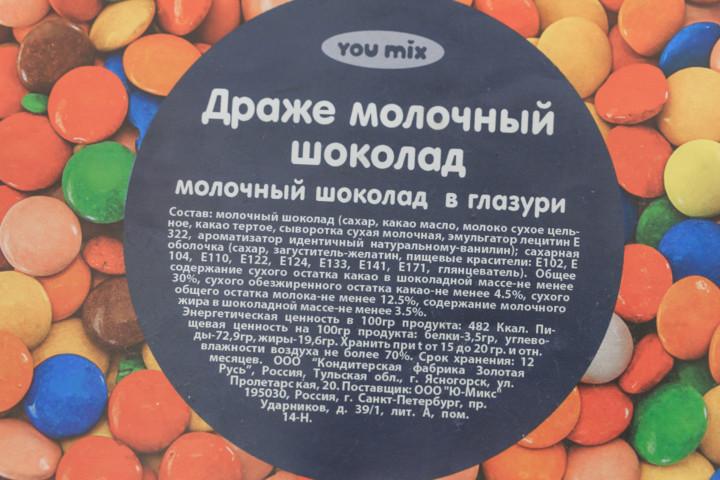 Драже You Mix, КФ «Золотая Русь»