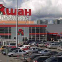 Супермаркет Ашан