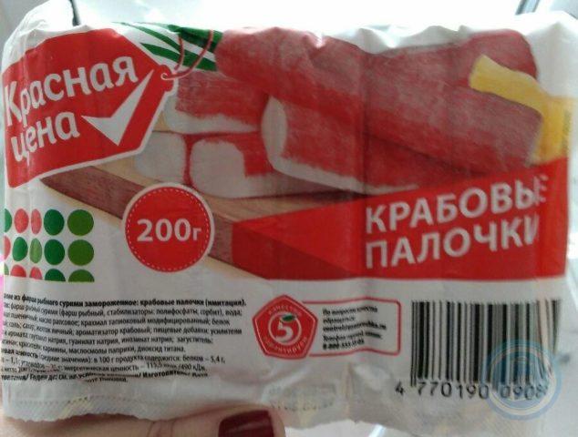 крабовые палочки красная цена