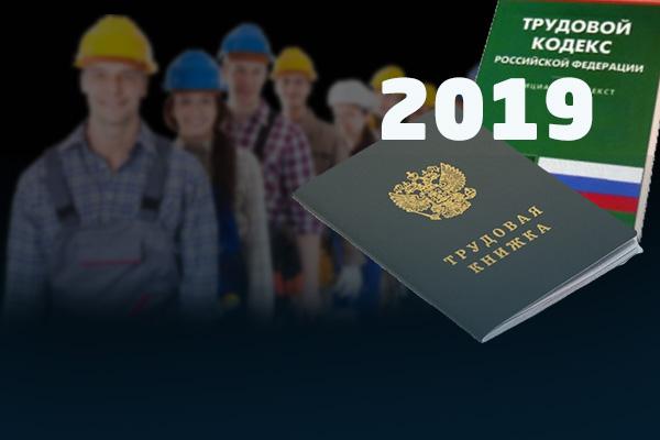 Люди и трудовая книжка