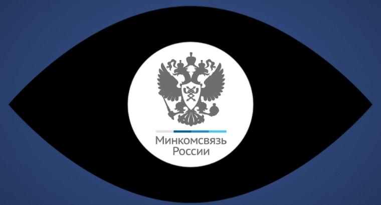 Логотип Минкомсвязи