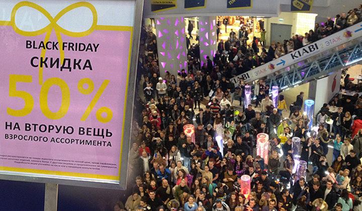 Черная пятница в магазине в России