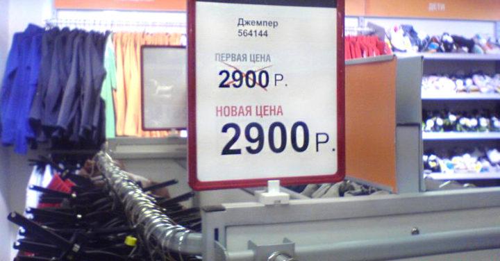 Акционный ценник в магазине
