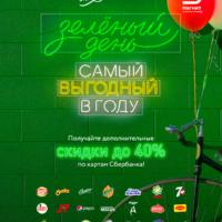 Зеленый день от Сбербанка