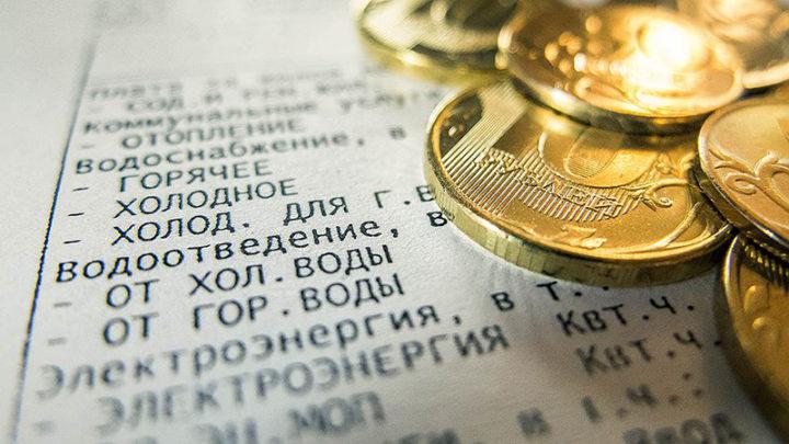Квитанция ЖКХ и деньги