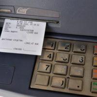 Банкомат и чек