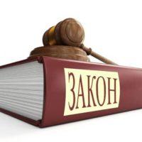 Книга и молоточек судьи