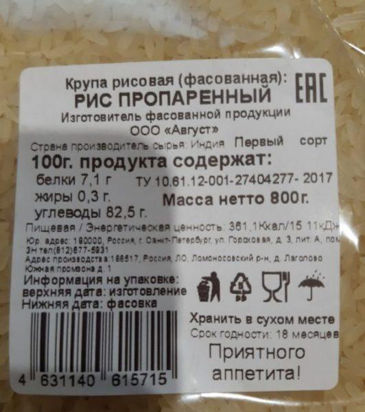 "Рис ООО ""Август"""