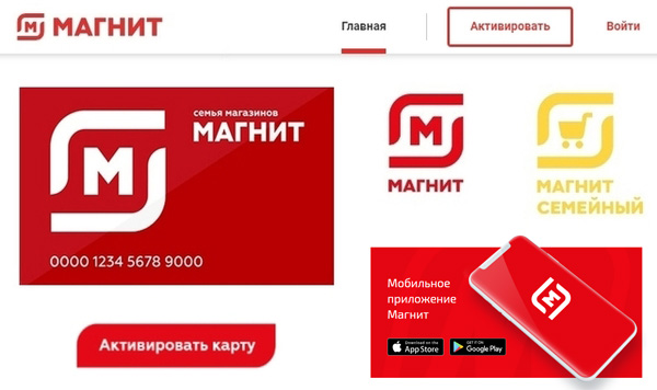 """Скидочная карта """"Магнит"""""""