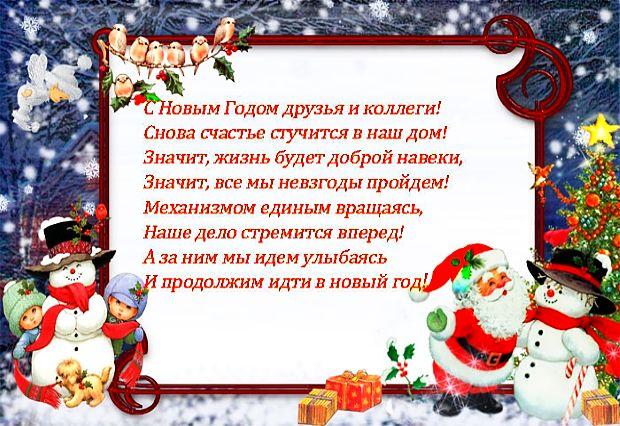 Универсальное поздравление на Новый год