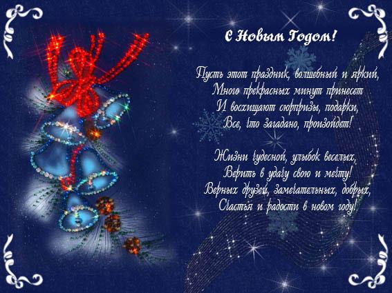 Стихи с Новым годом