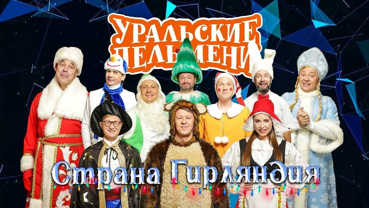 """СТС предлагает провести новогоднюю ночь вместе с командой """"Уральских пельменей"""""""