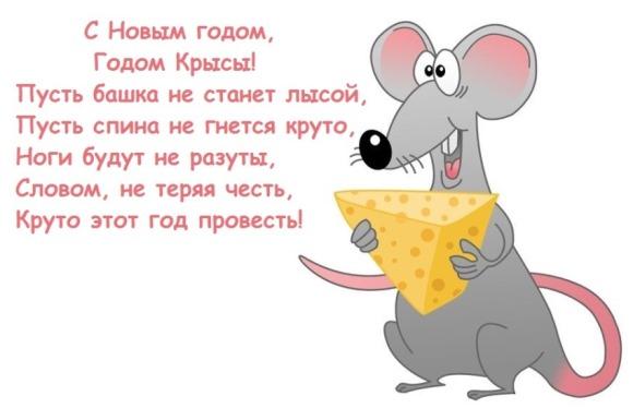 Прикольный тост в год Крысы