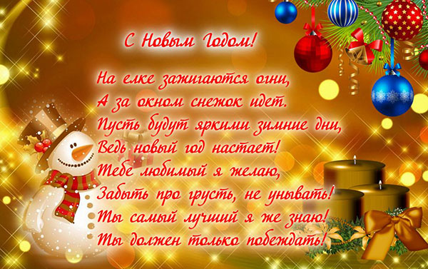 Поздравления с Новым годом мужчине
