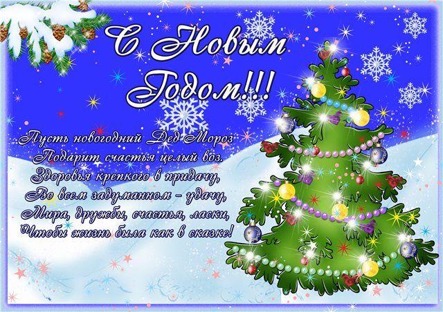 Поздравление с Новым годом в стихах