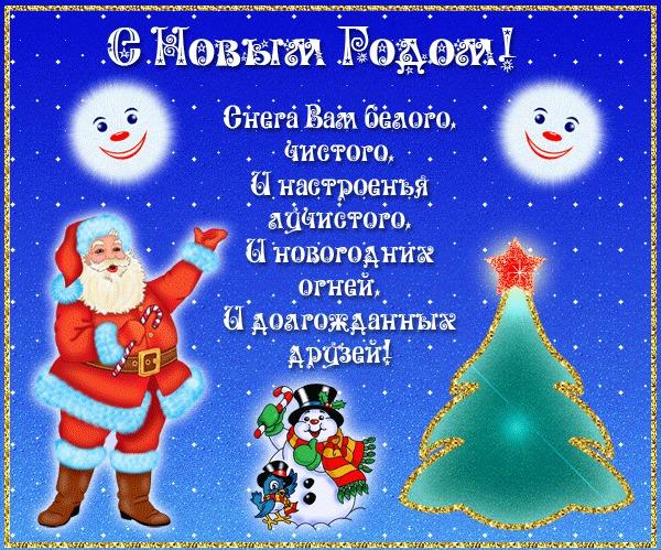 Пожелание на Новый год друзьям
