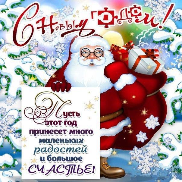 Пожелание от Деда Мороза