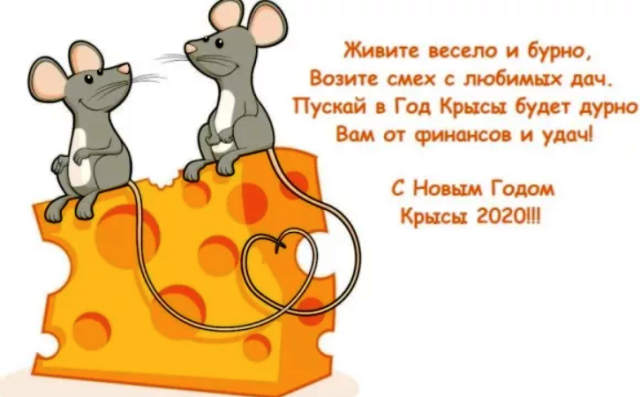 Поздравление в год Крысы