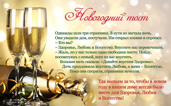 Тосты пожелания на новый год прикольные