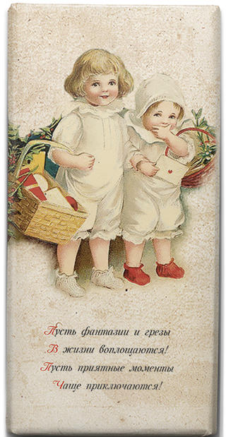 Шоколад Праздничная открытка