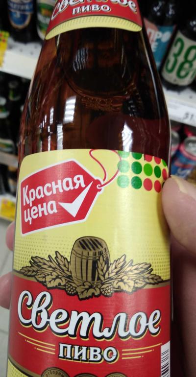 """Пиво """"Красная цена"""""""