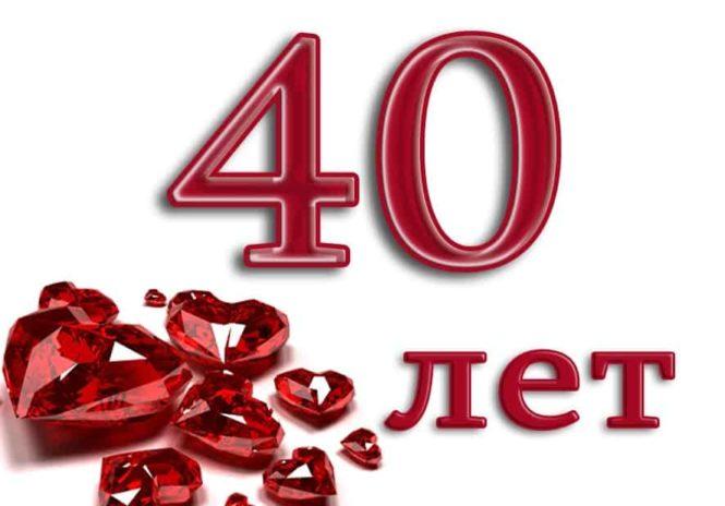 Символизм числа 40