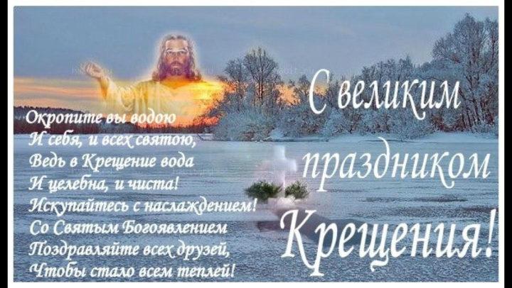 Открытка С великим праздником Крещения