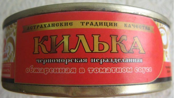 Килька в томатном соусе ООО «Астраханский рыбзавод»