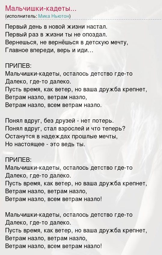 """Тест песни """"Мальчишки Кадеты"""""""