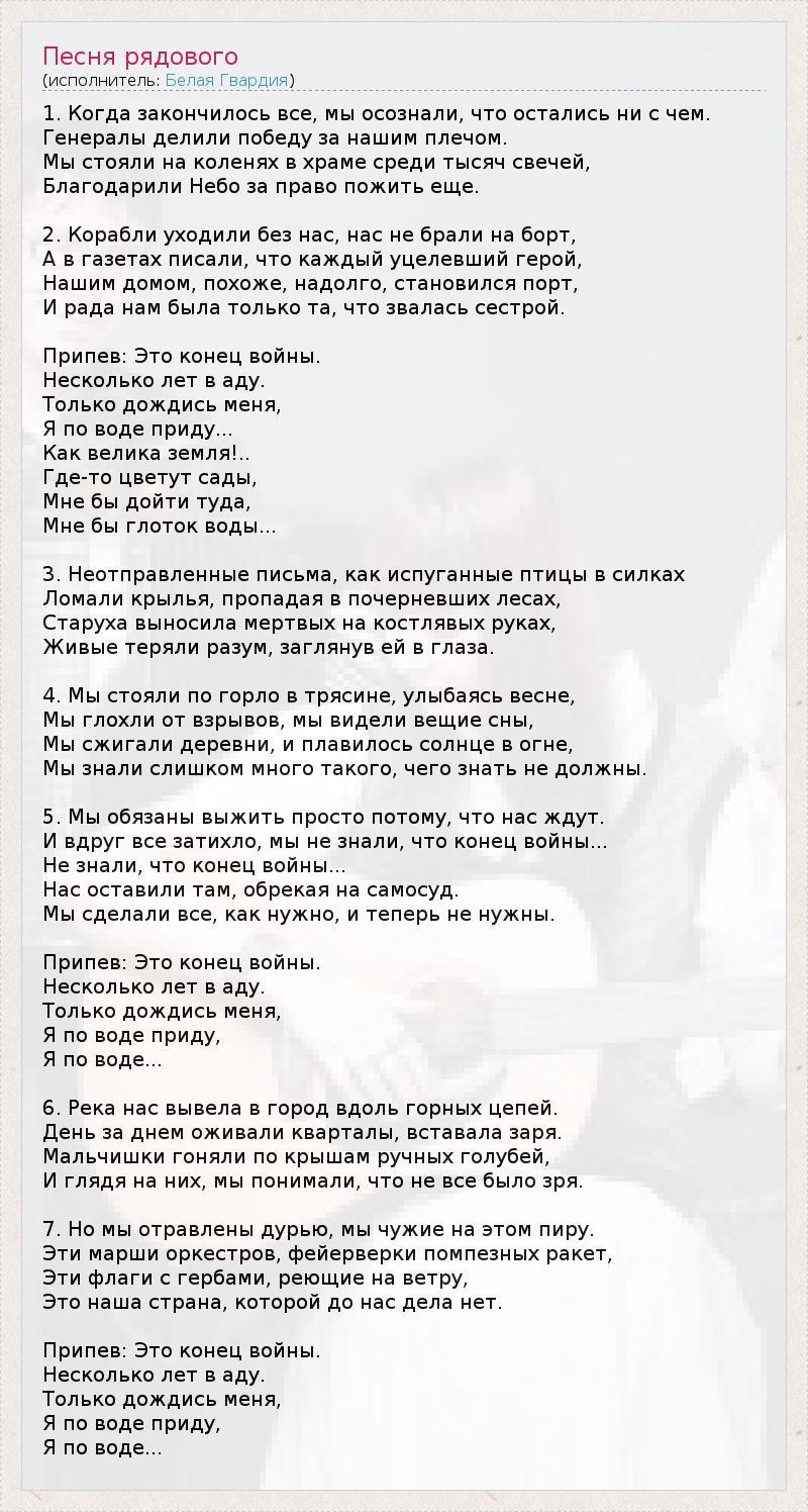 Песня рядового, группа Белая гвардия