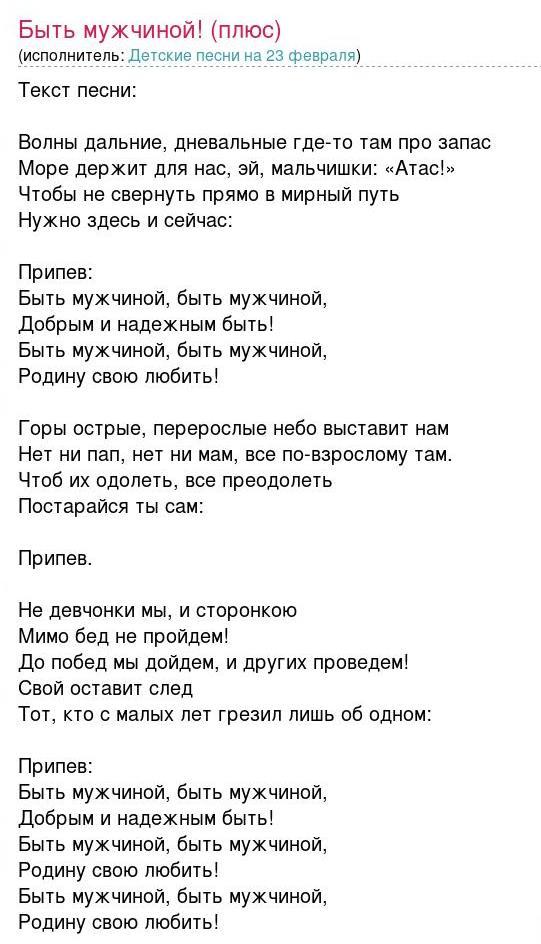 Текст песни Быть мужчиной