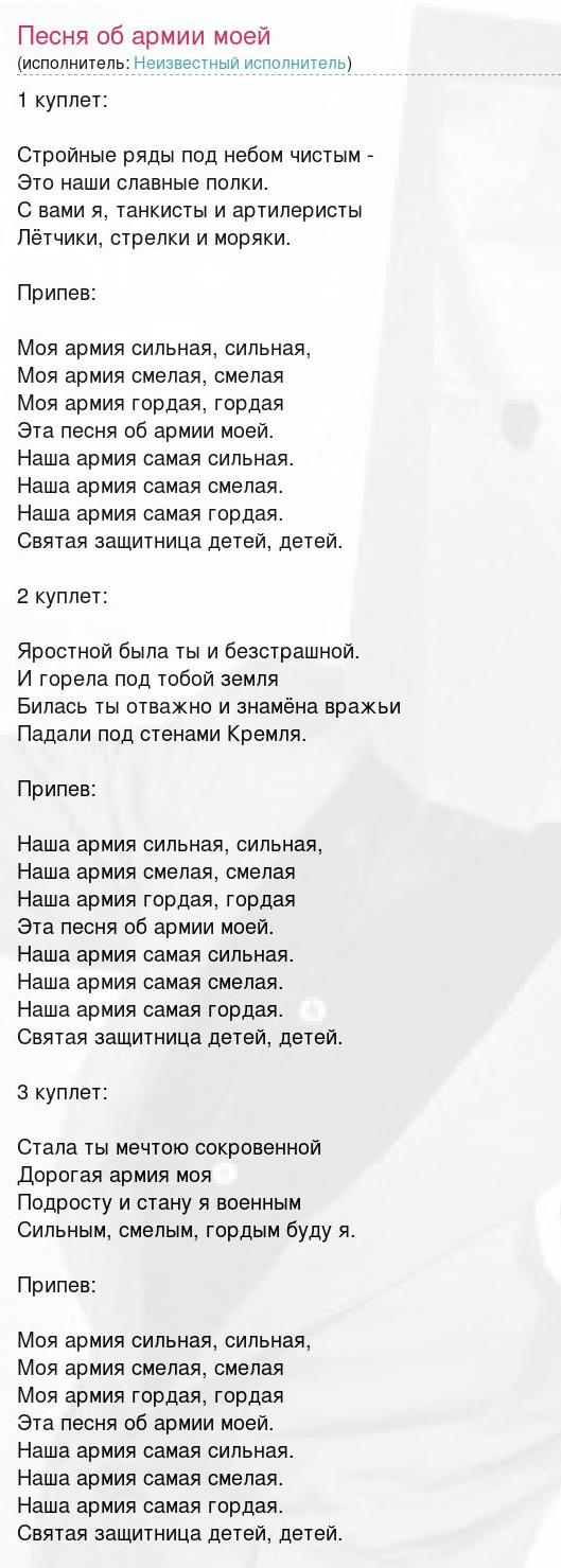 Песня об армии моей