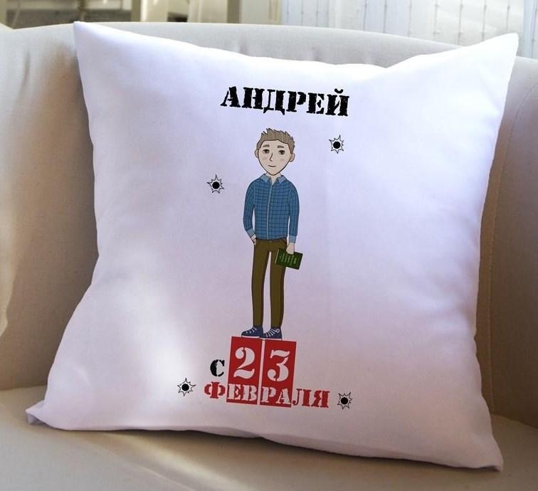 Подушка с именем будет лучшим подарком для мужчин на 23 февраля