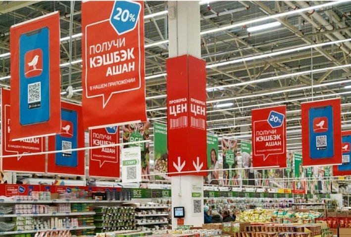 Ашан предлагает 20% кэшбэк на покупки определенных товаров