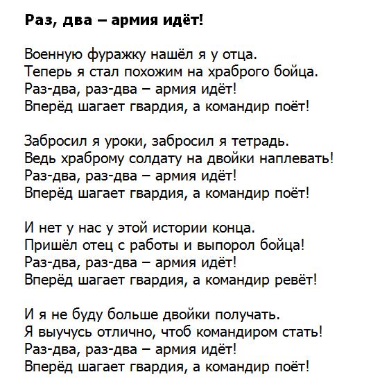 Текст песни Раз, два – армия идёт!