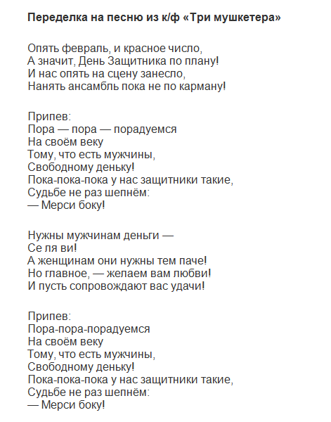 Переделка на песню из к/ф «Три мушкетера»