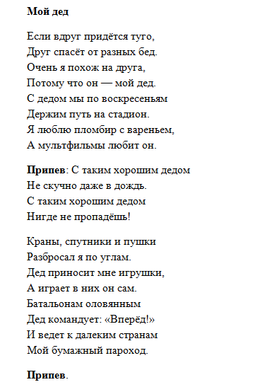 Текст песни Мой дед